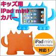 mini iMonster モンスター EVA キッズ プロテクト カバーケース iPad Mini Retina 用 アップル スタンドタイプ キッズ 保護ケース 子供用カバー KIDS 衝撃吸収ケース EVAケース アイパッド ミニ レティナ 第2世代