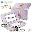 【在庫有り】【ゆうパケット対応】decalgirlディズニー 塔の上のラプンツェル スキンシール NEW 3DS/3DSLL&3DS/3DSLL用 《ラプンツェル》2015年新型 ニンテンドー 3DS/3DSLL カバー ケース デコシール