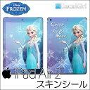【在庫有り】【セール!】【ギフト包装不可商品】DecalGirl ディズニー アナと雪の女王 iPad air2専用スキンシール《クイーン オブ アイス》 アップル キッズ デカール ステッカー シール iPadケース 子供用カバー KIDS ipadカバー