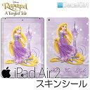 【セール!】DecalGirl ディズニー 塔の上のラプンツェル iPad air2専用スキンシール《ラプンツェル》 アップル キッズ デカール ステッカー シール iPadケース 子供用カバー KIDS ipadカバー デコ