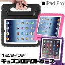【在庫有り】iPad Pro チルドレン セーフ キッズ プロ