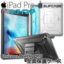 【在庫有り】【ゆうパケット対応】iPad Pro 9.7インチ