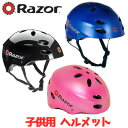 【在庫有り】レイザー V-17 子供用 マルチスポーツ ヘル...