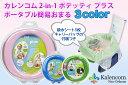 【在庫有り】カレンコム 2-in-1 ポテッティ プラス 《ブルー》《ピンク》 子供用携帯トイレ 簡易トイレ ポータブル 補助便座 トイレトレーニング Kalencom 2-in-1 Potette Plus