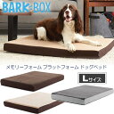 BarkBox メモリーフォーム ドッグベッド 《Lサイズ》 犬 ドッグ ベッド 室内 屋外 ペット用品 高品質 耐水加工 大型犬 関節トラブル BarkBox Thick Orthopedic Gel Memory Foam Enhanced Dog Bed