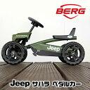 【在庫有り】BERG ジープ バジー サハラ JEEP ジープラングラー サハラ Sahara ペダルカー 4輪 ペダル ゴーカート キッズ ジュニア おもちゃ 乗用玩具 乗り物 4輪ペダル式 BERG Jeep Buzzy Sahara