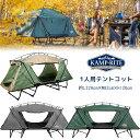 【在庫有り】カンプライト オーバーサイズ テントコット一人用 アウトドア ラウンジチェア レインフライ ソロキャンプ キャンプツーリング 簡単 1人用 ベッド Kamp-Rite Oversize Tent Cot