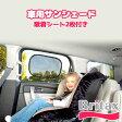 【在庫有り】【ゆうパケット対応】Britax 車用サンシェード 吸着シート付き 2枚セット ベビー おでかけ カーシェード 日よけ UVカット カー用品