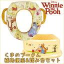 【在庫有り】ディズニー《くまのプーさん》 補助便座&踏み台 便座 ステップ ポッティ シート トイレトレーニング トイレトレーナー Winnie the Pooh Soft Potty and Step Stool