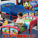 【在庫有り】【送料無料】デルタ ディズニー ミッキー 幼児用ベッド ミッキーマウス トドラーベッド キッズ 子供用 幼児用 ベッド 子供用家具 子供部屋