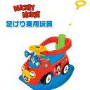 【在庫有り】【送料無料】ディズニー ミッキーマウス 4 In 1 アクティビティ ギア ライドオン 《レッド×ブルー》 ベビー 足けり 乗用玩具 乗り物 おもちゃ