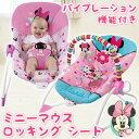 【在庫有り】【無料ギフト包装対応】ディズニー ベビー ミニーマウス ベビーバウンサー ロッキング シート 子供 ベビー ねんね おもちゃ バウンサー 振動 ゆりかご リクライニング ロッキングベビーベッド 新生児 Disney Baby Minnie Mouse Rocking Seat