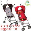 【在庫有り】ディズニー ベビー ミッキーマウス アンブレラ ストローラー ベビーカー B型 軽量 簡易 海外旅行 折りたたみ コンパクト Disney Baby Umbrella Stroller- Fly Away Mickey