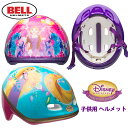 【在庫有り】【Bell】ベル ディズニー プリンセス 子供用 ヘルメット ジュニア キッズ 自転車 おしゃれ 防災用 キックボード スケートボード スケボー 塔の上のラプンツェル プリンセス ピンク パープル ブルー Bell Disney Princess Toddler Bike Helmet