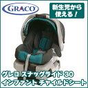 【送料無料】Graco グレコ スナッグライド 30 インファント チャイルドシート 《ドラゴンフライ》 グレコベビーカー対応! チャイルドシート ベビーシート 新生児 赤ちゃん ベビーカー