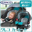 グレコ スナッグライド クリック コネクト 30 インファント カーシート 《ファーン》 Graco [FMVSS] 適合 チャイルドシート 新生児 ベビーシート 後向き