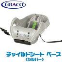 【在庫有り】Gracoグレコ スナッグライド インファント チャイルドシート ベース 《シルバー》 ベビーシート トラベルシステム Graco SnugRide Infant Car Seat Base