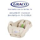 【在庫有り】Graco グレコ スナッグライド インファント チャイルドシート ベース 《タン》 ベビーシート トラベルシステム Graco SnugRide Infant Car Seat Base