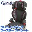【在庫有り】【送料無料】Graco グレコ ハイバック ターボブースター カーシート 《クラリアント》USA直輸入 [FMVSS] 適合 米国モデル チャイルドシート ジュニアシート