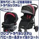【在庫有り】【送料無料】グレコ Aire4 XT トラベルシステム 《マルコ》 三輪 Graco ベビーカー チャイルドシート 新生児 多機能ベビーカー セカンドベビーカー 簡単 コンパクト 収納 折りたたみ Graco Aire4 XT Travel System, Marco
