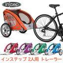 【在庫有り】【送料無料】InStep インステップ ロビン 2人乗り用 バイクトレーラー 《オレンジ