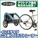 【在庫有り】【送料無料】InStep インステップ 2人乗り用バイクトレーラー 取り外し簡単なカプラ
