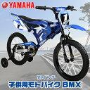 """【在庫有り】【送料無料】ヤマハ モトバイク BMX 子供用 自転車 16インチ 男の子 モトクロス 補助輪 コマ フロントハンドブレーキ 子供用自転車 幼児用自転車 キッズサイクル チェーンカバー ジュニア キッズ バイク 16"""" Moto Yamaha Boxed Litho Boys' Bike, Blue"""