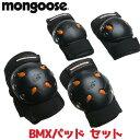 【在庫有り】Mongoose マングース BMX Bike ジェル 二— and エルボー パッド 膝パッド 肘パッド セット プロテクター 子供用 キッズ 自転車 キックボード スケートボード スケボー