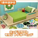 【在庫有り】【送料無料】KidKraft キッドクラフト モダン トドラーベッド 幼児用ベッド 木製 キッズ 子供用 子供用家具 子供部屋
