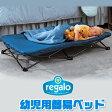 【在庫有り】レガロ マイ コット ポータブル 幼児用簡易ベッド《ブルー》アウトドア 子供用 ベッド 折りたたみ 車中泊 ポータブルベッド