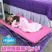 エントリーで5倍【在庫有り】レガロ マイ コット ポータブル 幼児用簡易ベッド《ピンク》アウトドア 子供用 ベッド 折りたたみ 車中泊 ポータブルベッド