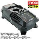 【在庫有り】Ryobi ONE 18V バッテリー用 バッテリーチャージャー 充電器 リョービUSA 動作確認用ライト付き Ryobi P118 Lithium Ion Dual Chemistry Battery Charger for One 18 Volt Batteries