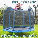 【在庫有り】【送料無料】バウンスプロ 7フィート ト