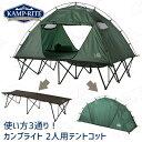 【在庫有り】カンプライト コンパクト テントコット ダブル (CTC) 二人用 アウトドア テント コット レインフライ 簡単 2人用 ベッド アウトドア キャンプ 屋外 バーベキュー 日よけ DCTC343 Kamp-Rite Compact Tent Cot Double