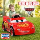 【在庫有り】【送料無料】【国内未入荷商品】フィッシャープライス パワーホイール カーズ3 ライトニング マックイーン 電動 乗用 乗り物 乗用玩具 電動カー 電動乗用 子供 バッテリーカー 玩具 おもちゃ 車 Fisher-Price Power Wheels Disney/Pixar Cars3 Lightning McQueen