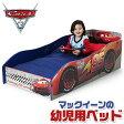 【送料無料】ディズニー ピクサー カーズ 幼児用ベッド トドラーベッド Disney/Pixer Cars 子供部屋 子供用 ベッド インテリア 家具 子供 子ども