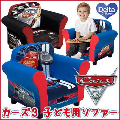 【在庫有り】【送料無料】Delta デルタ ディズニー カーズ 子供用ソファー キッズ 子供用 ソファ イス 子供用家具 子供部屋 ライトニング マックィーン 洗濯可能 ピクサー Pixar Delta Disney Cars Upholstered Chair