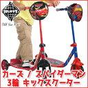 【在庫有り】Huffy ディズニー カーズ / マーベル スパイダーマン 3輪 スクーター 三輪 3