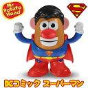 【アウトレット】【US版】DCコミック スーパーマン ミスター・ポテトヘッド フィギア おもちゃ トイストーリー