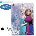 【セール!】【ゆうパケット対応】Decal Girl ディズニー アナと雪の女王 iPad air専用ハードケース アップル キッズ 軽量カバー 保護ケース 子供用カバー KIDS ipadカバー 保護カバー