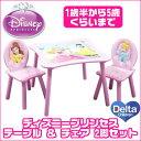ディズニー プリンセス テーブル & チェア 2脚セット 子供用家具 子供部屋 子供用 椅子 イス テーブル 勉強机 収納 片付け Delta(デルタ)