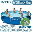 【在庫有り】【大型遊具】【送料無料】インテックス メタル フレーム プール セット 《366cm×76cm》 子供用 家庭用 水遊び 大型プール ビニールプール 浄化フィルターポンプ Intex 12ft X 30in Metal Frame Pool Setの画像