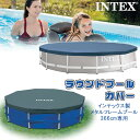 ショッピングビニールプール 【Intex】インテックス ラウンド プール カバー (メタルフレームプール366cm用) 子供用 家庭用 水遊び プール ビニールプール Intex 12ft. Metal Frame Pool Cover