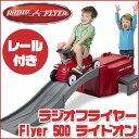 【在庫有り】【送料無料】ラジオフライヤー Flyer 500 ライドオン (レール付き) 公園 ピクニック 足けり 乗用玩具 室内 室外 屋内 屋外 庭 部屋 Radio Flyer Flyer 500 Ride-On with Rampの画像