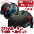 【在庫有り】ベル 子供用 スパイダーマン トレーサー マルチスポーツ ヘルメット ジュニア キッズ 自転車 ヘルメット キッズ おしゃれ 防災用 キックボード スケートボード スケボー Bell Children Spider Man Tracer Multi-Sport Helmet