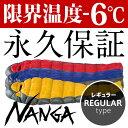NANGA ナンガ シュラフ 寝袋 超撥水 ウルトラ ドライ ダウン レギュラーサイズ アウトドア UDD-BAG-180DX-RE