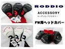 RODDIO/ロッディオ フェアウェイウッド用 ヘッドカバーFW/スプーン/クリーク
