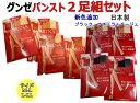 ショッピングストッキング 【全国送料無料】グンゼSABRINAパンスト2足組!新色追加!ナチュラルフィット!日本製で伝線しにくい!!日本製パンストパンティーストッキング、カラー全4色M−LとL−LLサイズ数量限定! ncac694/027