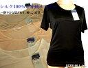 シルク100%3分袖インナー、キャンペーン特価!レディースワンランク上の品格・高品質絹シルク3分袖インナーシルク100% 下着M〜LLサイズ 5422 5-5402
