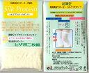 ◆送料無料!シルクプロテイン 2枚入りヒザ用サポーター【smtb-k】【kb】【10P18Jun16】